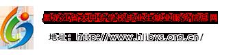 黑龙江大中专毕业生就业指导中心