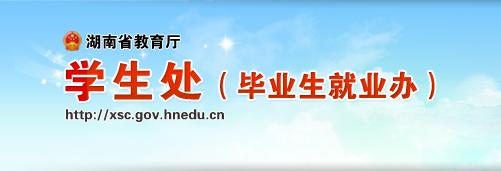 湖南省教育厅学生处(毕业生就业办)
