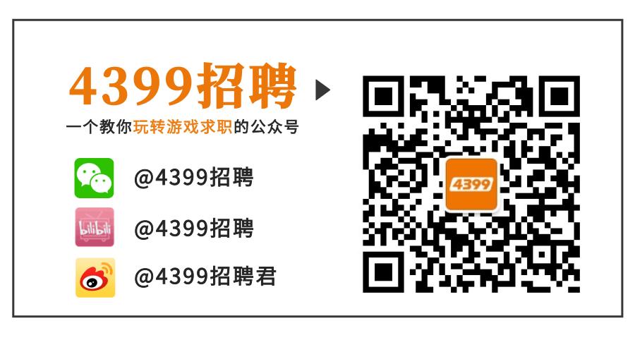 4399招聘优游youyou众号.png