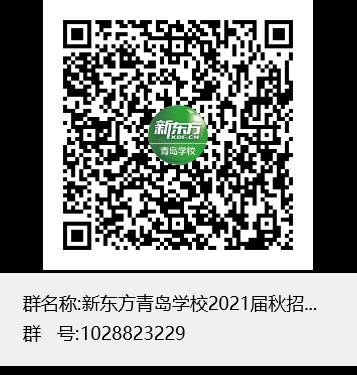 新東方青島學校2021屆秋招群群聊二維碼.png