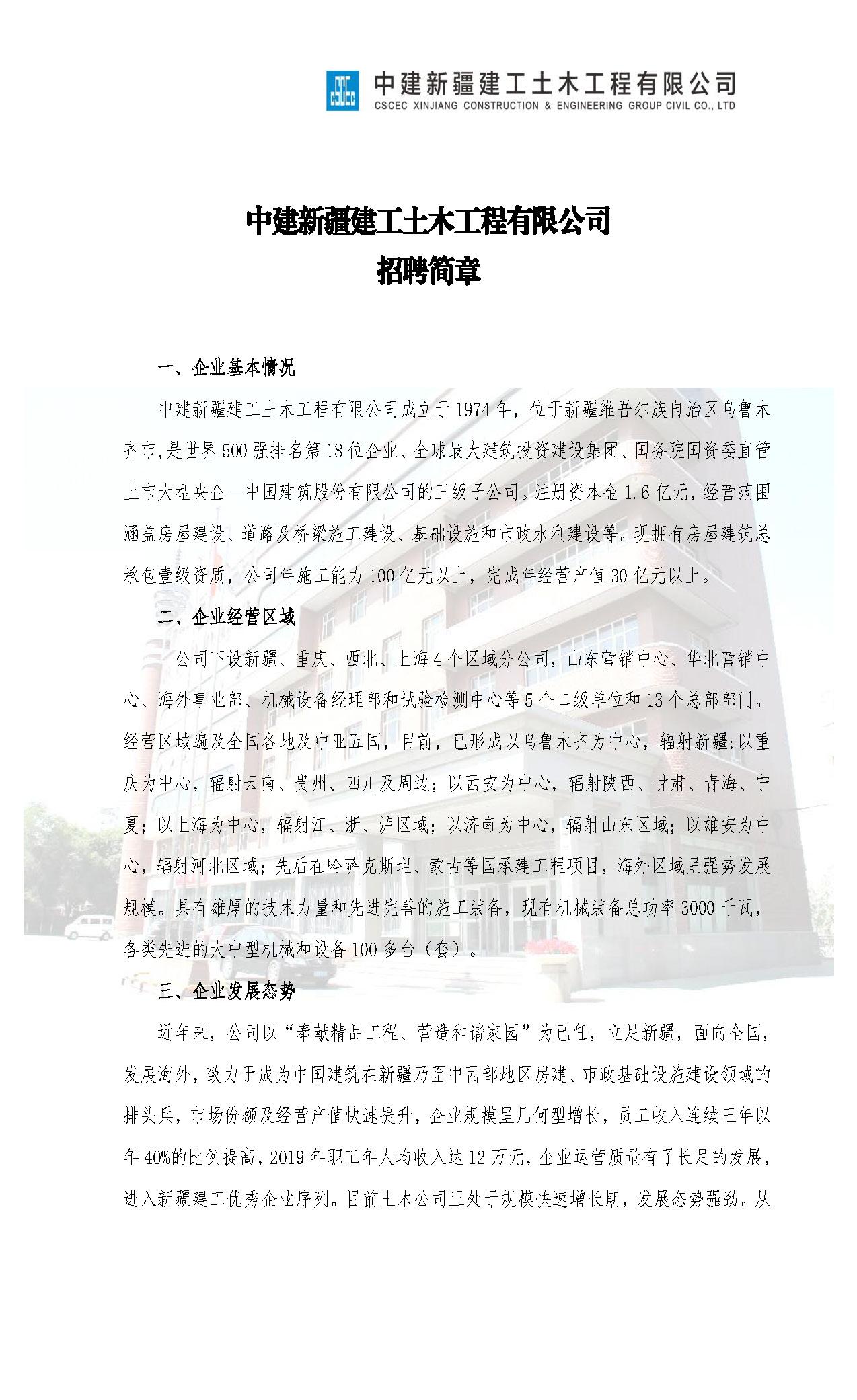 中建新疆建工土木公司2021年招聘简章_页面_1.jpg