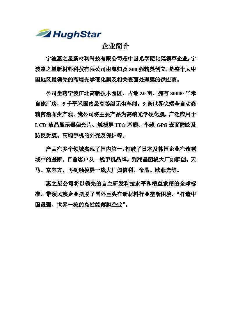 2021年寧波惠之星新材料科技有限公司校園招聘_頁面_1.jpg