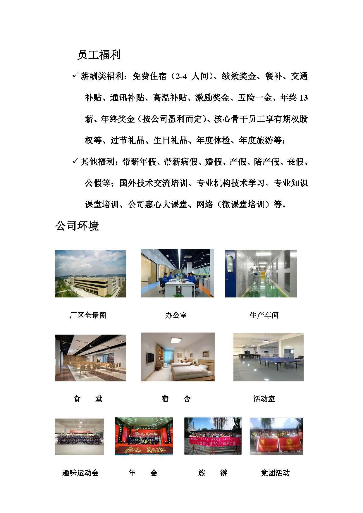 2021年寧波惠之星新材料科技有限公司校園招聘_頁面_3.jpg