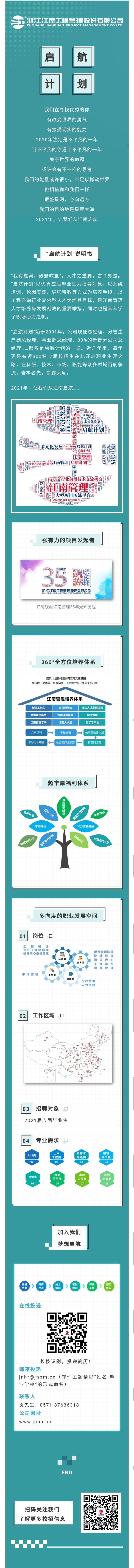 招聘 (2).jpg