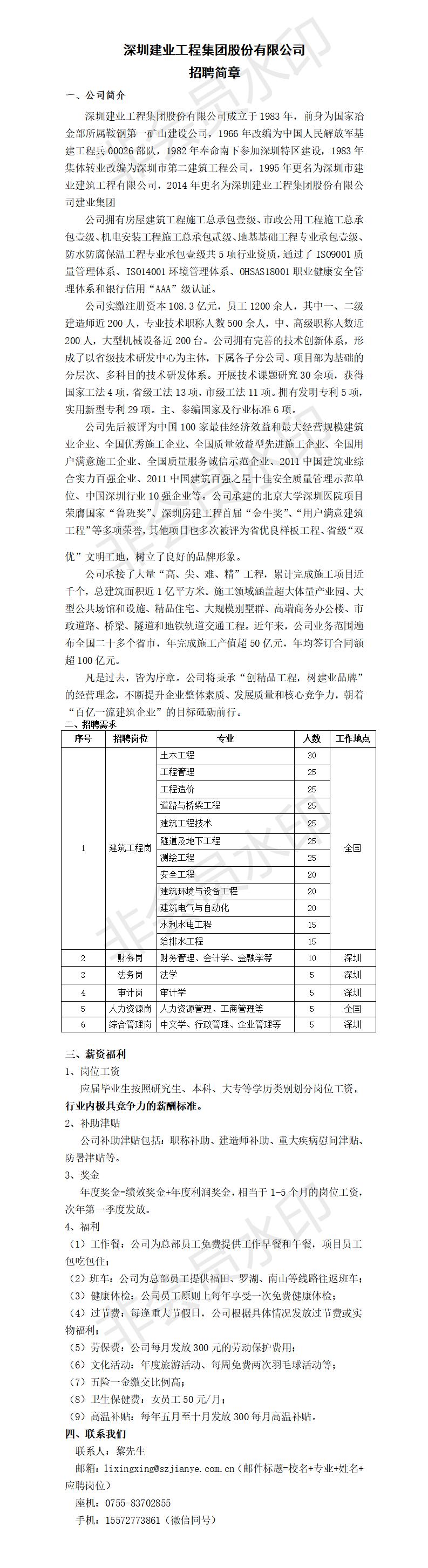 深圳建业招聘简章(1).png