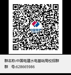 中国电建水电基础局校招群群聊二维码.png