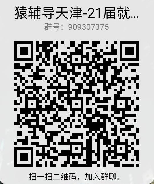 21届校招QQ群.jpg