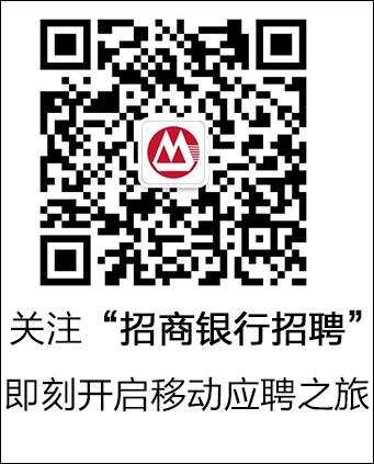 """""""梦想靠岸""""招商银行2021校园招聘公告.png"""