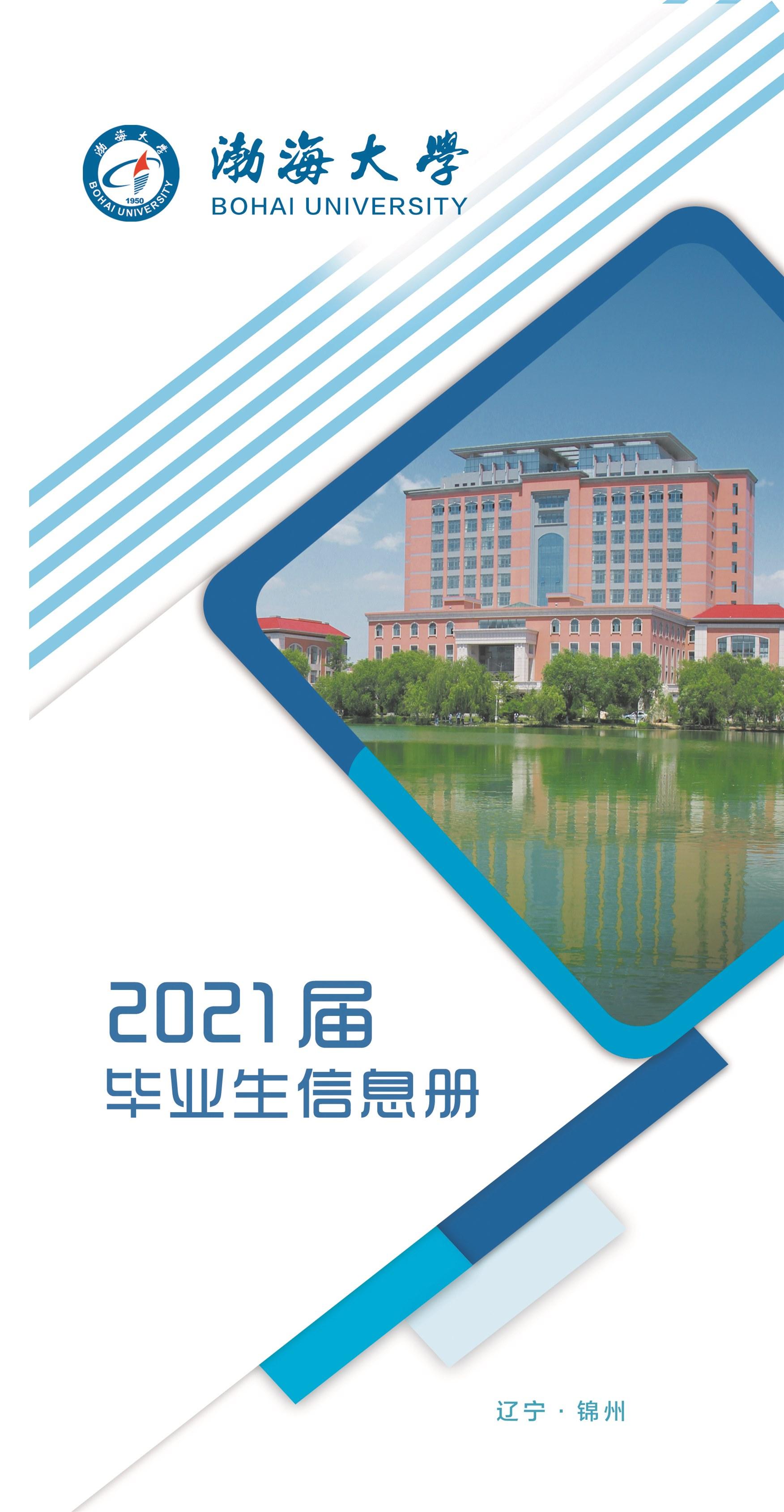 2021届毕业生信息册-1.jpg