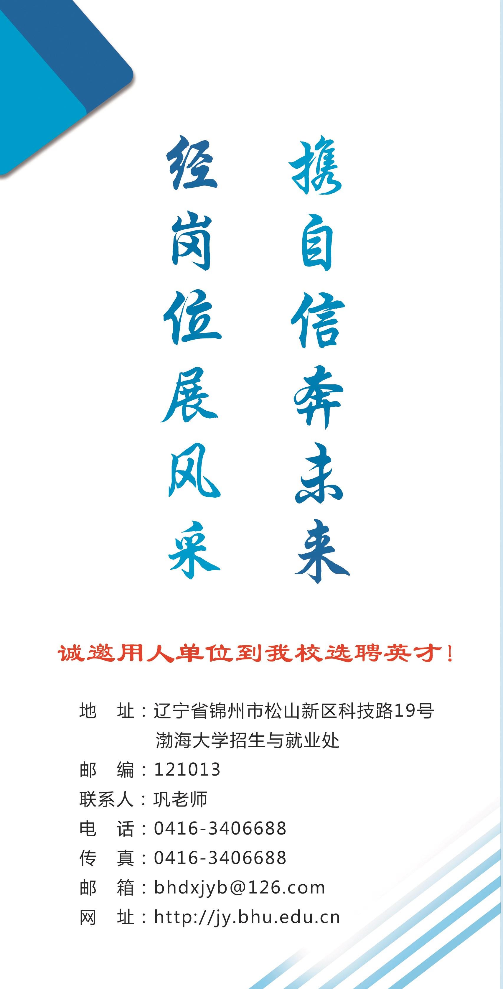 2021届毕业生信息册-6.jpg
