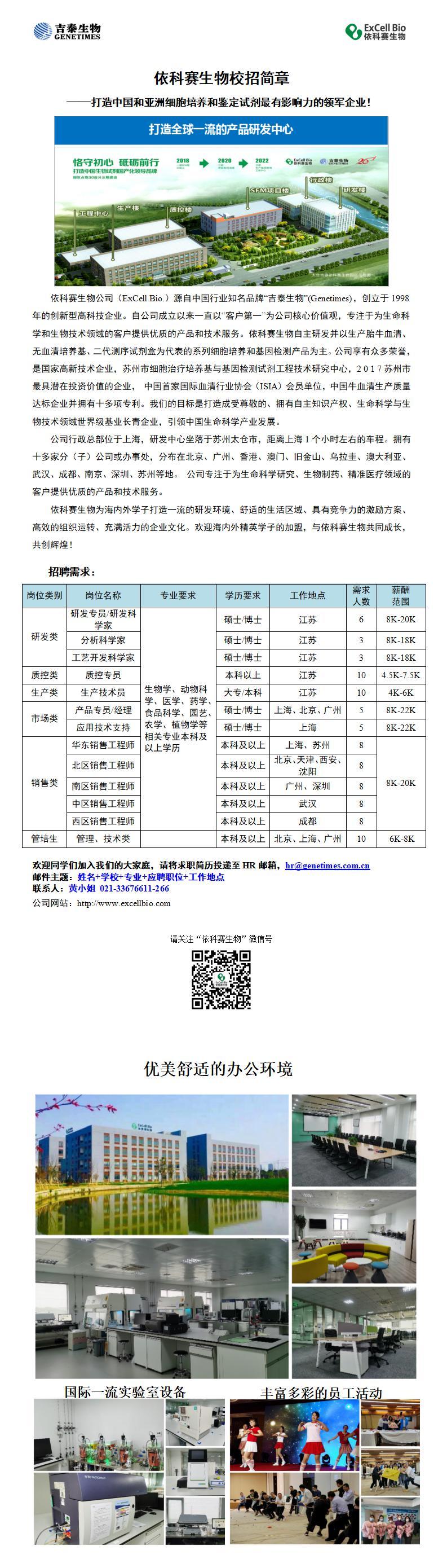 上海吉泰依科賽生物科技有限公司+2021校園招聘簡章-New.jpg
