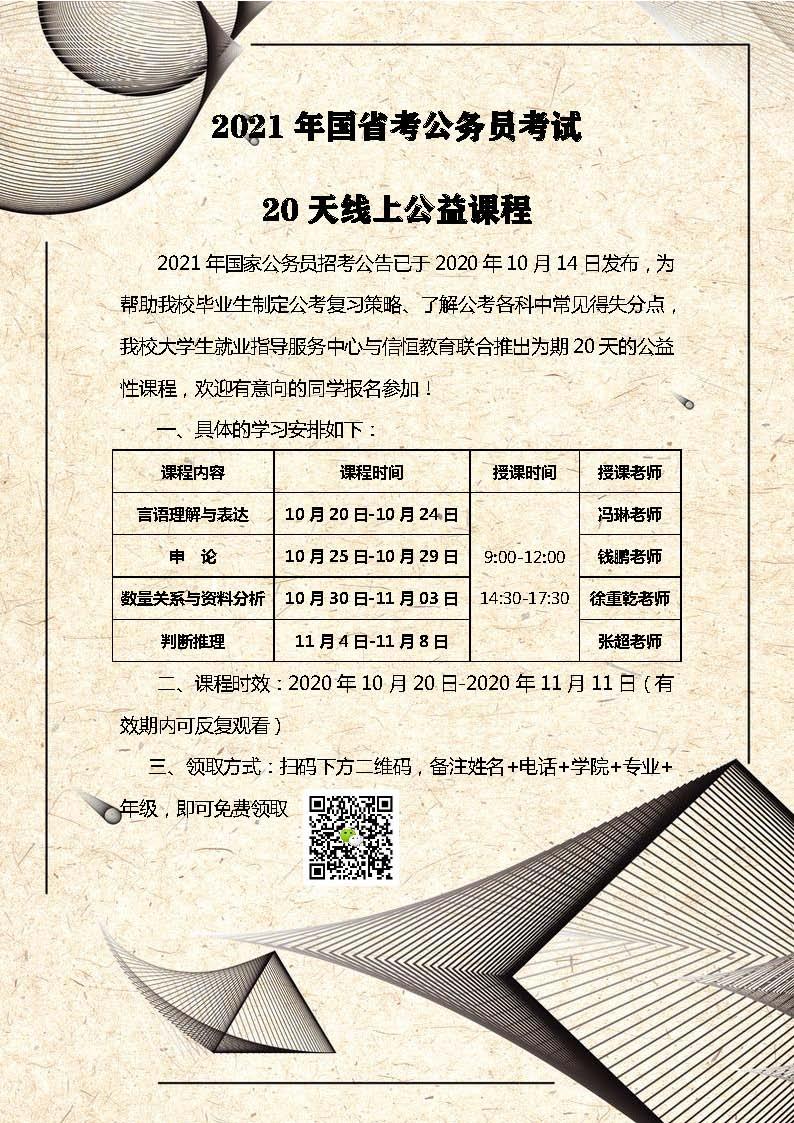2021年国省考公务员考试公益课-西安建筑科技大学(2)(1).jpg