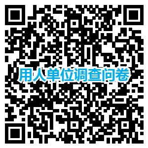 用人单位问卷二维码(2021年).png
