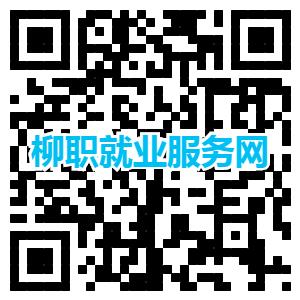柳州职业技术学院就业服务网1.png