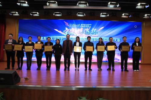 第十三届黑龙江大学学生职业规划暨职场模拟招聘大赛的通知0.png