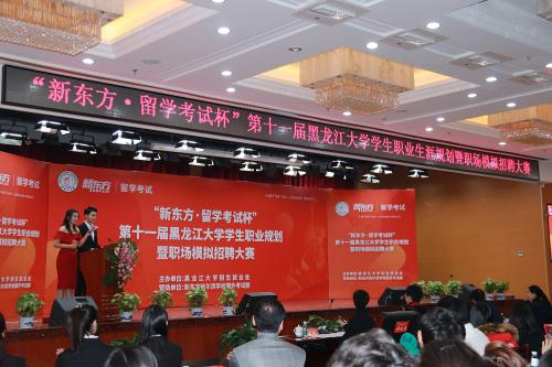 第十三届黑龙江大学学生职业规划暨职场模拟招聘大赛的通知1.png