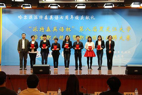 第十三届黑龙江大学学生职业规划暨职场模拟招聘大赛的通知4.jpg