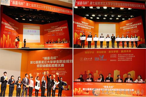 第十三届黑龙江大学学生职业规划暨职场模拟招聘大赛的通知5.jpg