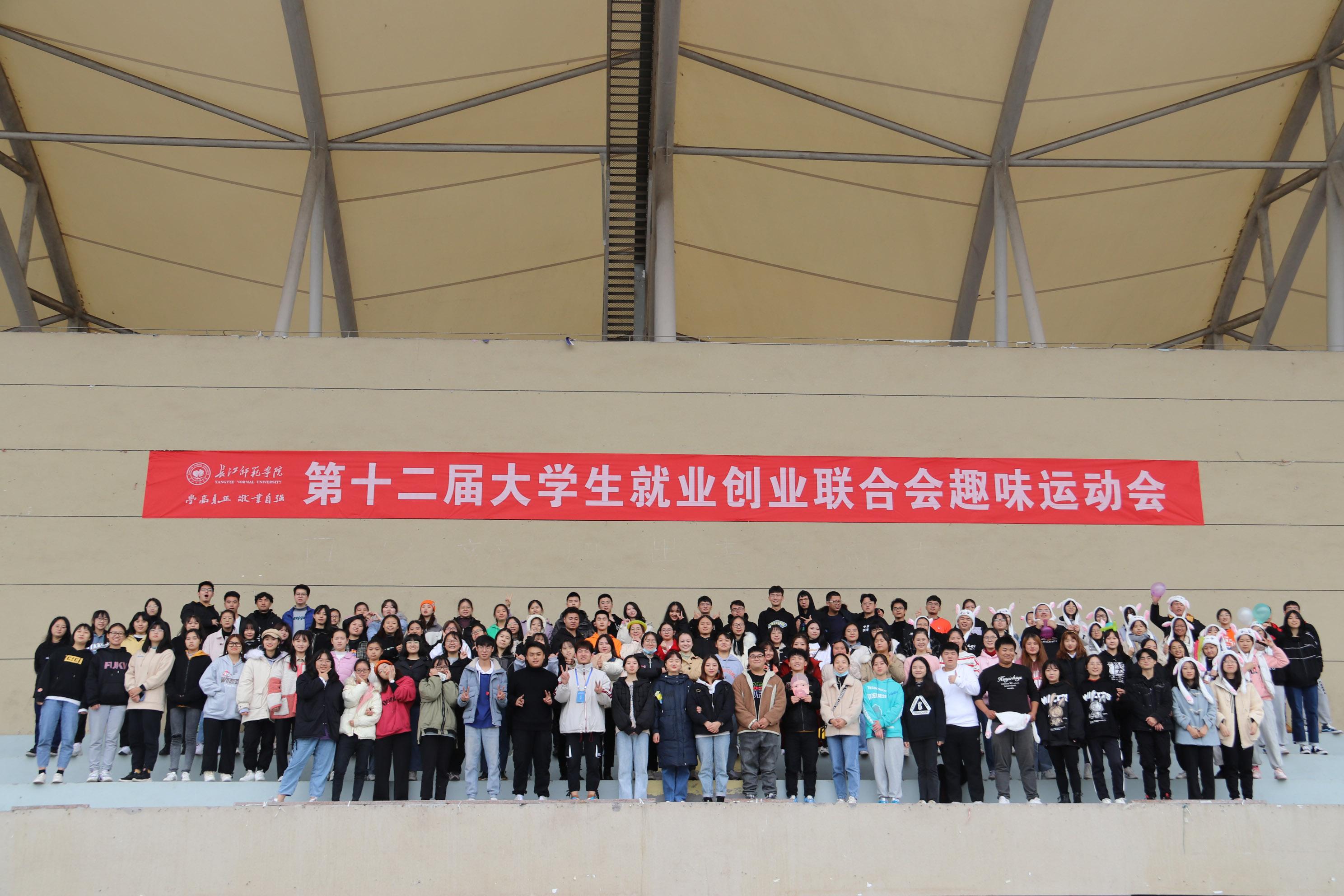 第十二届大学生就业创业联合会趣味运动会-图片4.JPG