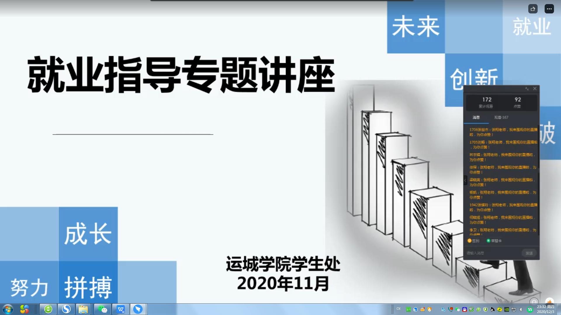 微信图片_20201204114807.png