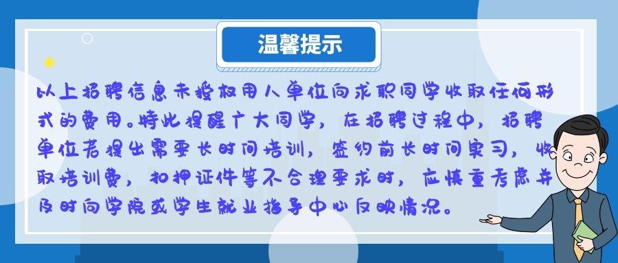 招聘信息温馨提示.jpg