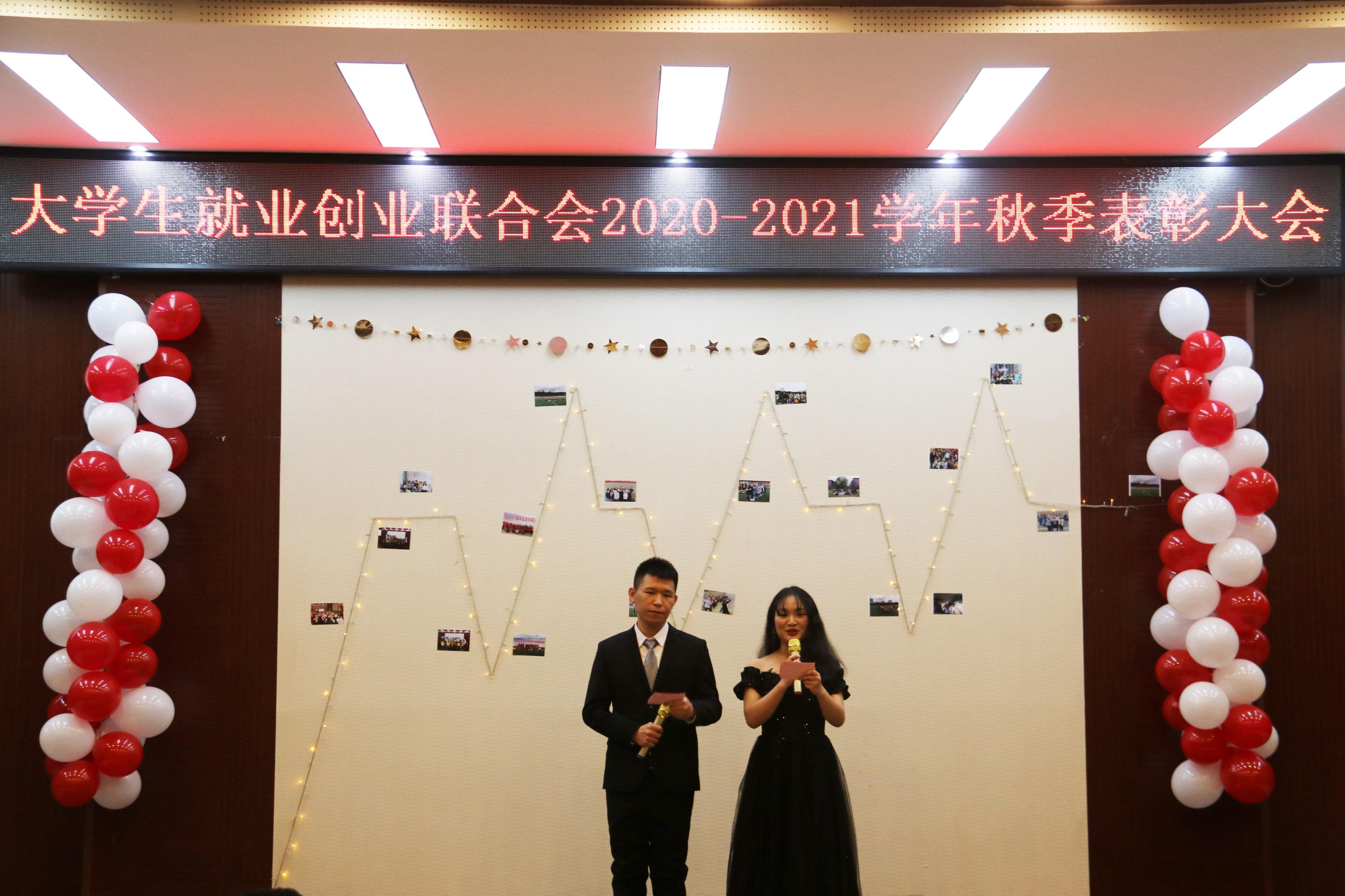 大学生就业创业联合会2020-2021学年秋季表彰大会-图片1.JPG