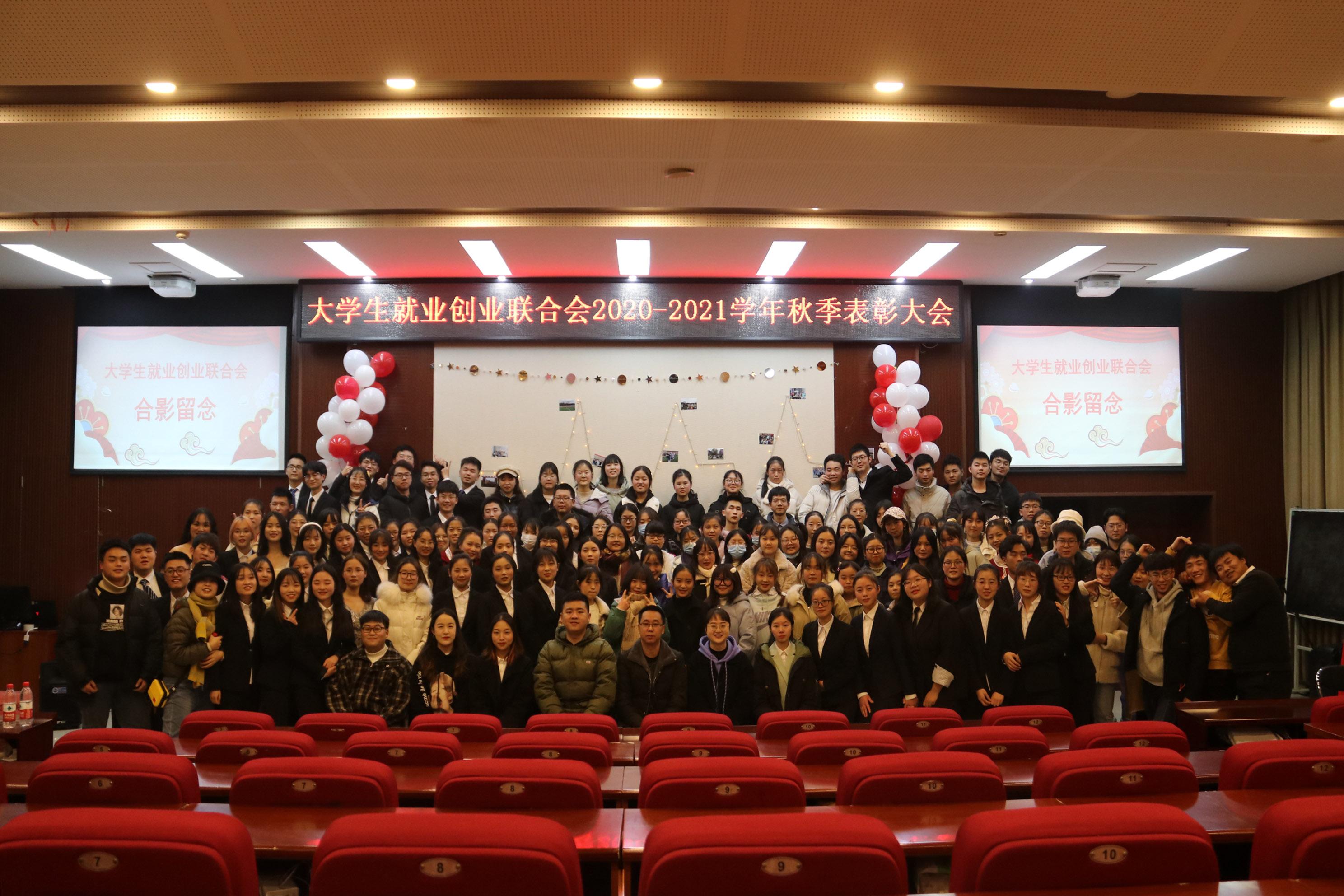 大学生就业创业联合会2020-2021学年秋季表彰大会-图片4.JPG