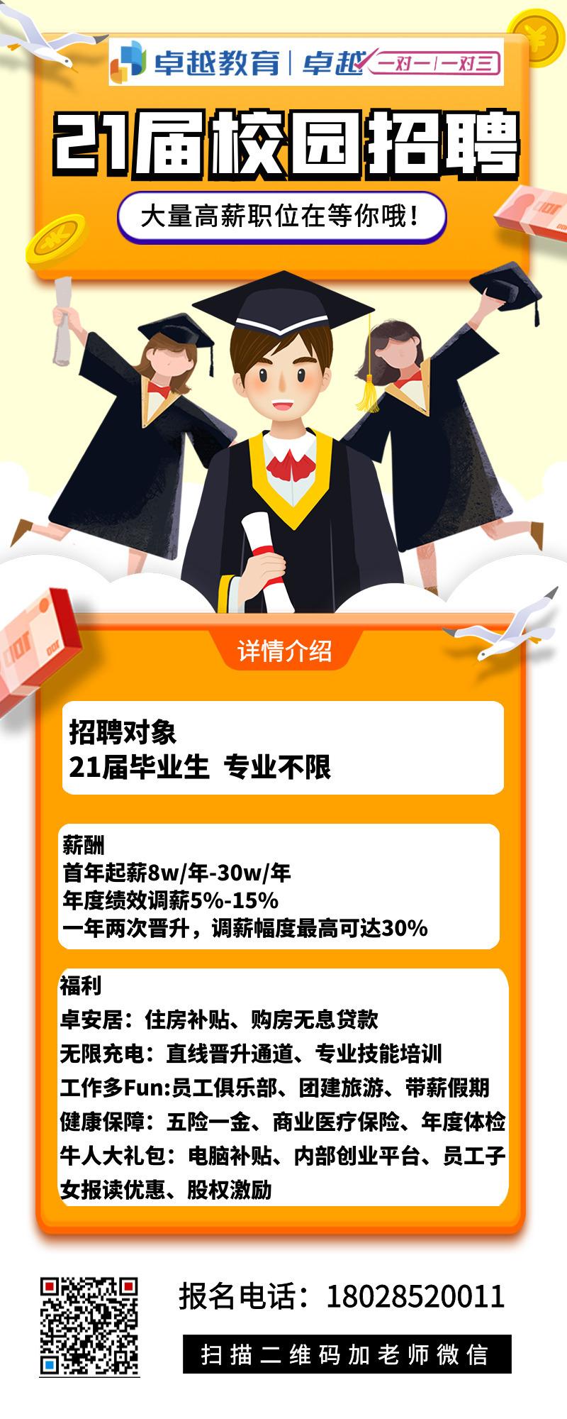 招聘简章.jpg