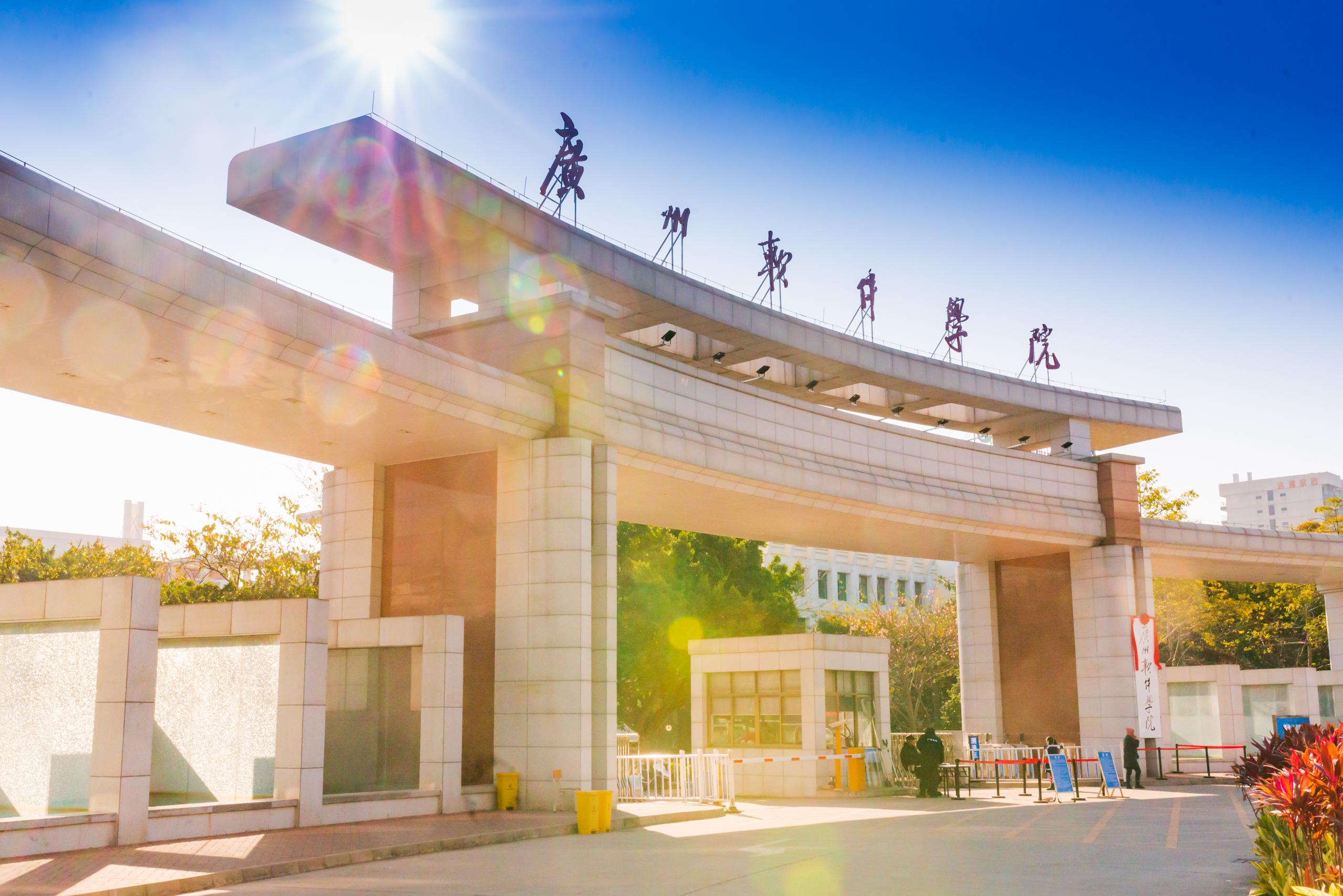 广州软件学院正门左1.jpg