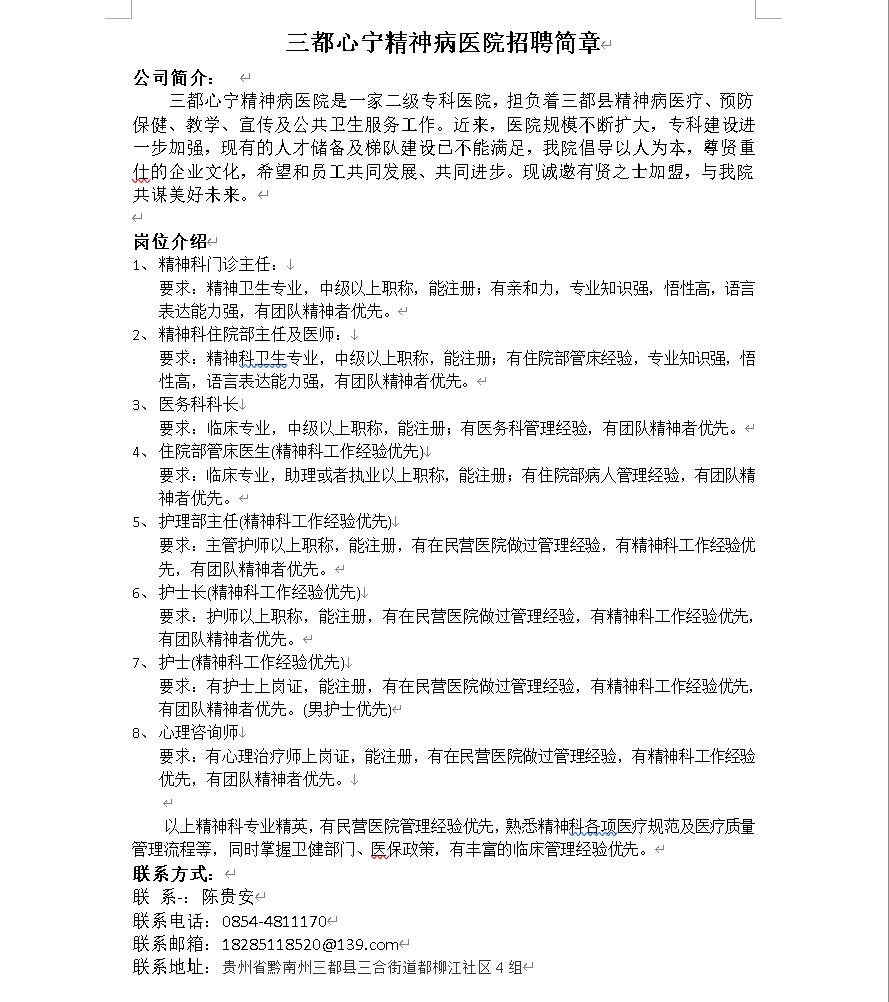 三都心宁精神病医院招聘简章.png