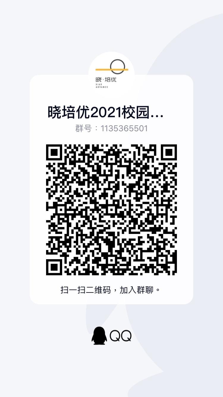 2021春招空宣qq群.jpg
