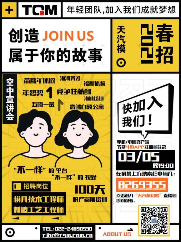 3月5日空中宣讲海报.jpg