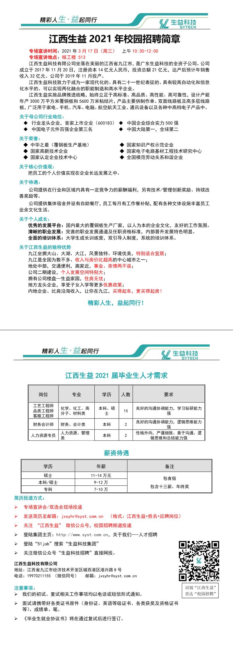 江西生益2021届大学生校园招聘简章-东华理工 (1).png