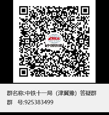 中铁十一局(津冀豫)答疑群群聊二维码.png