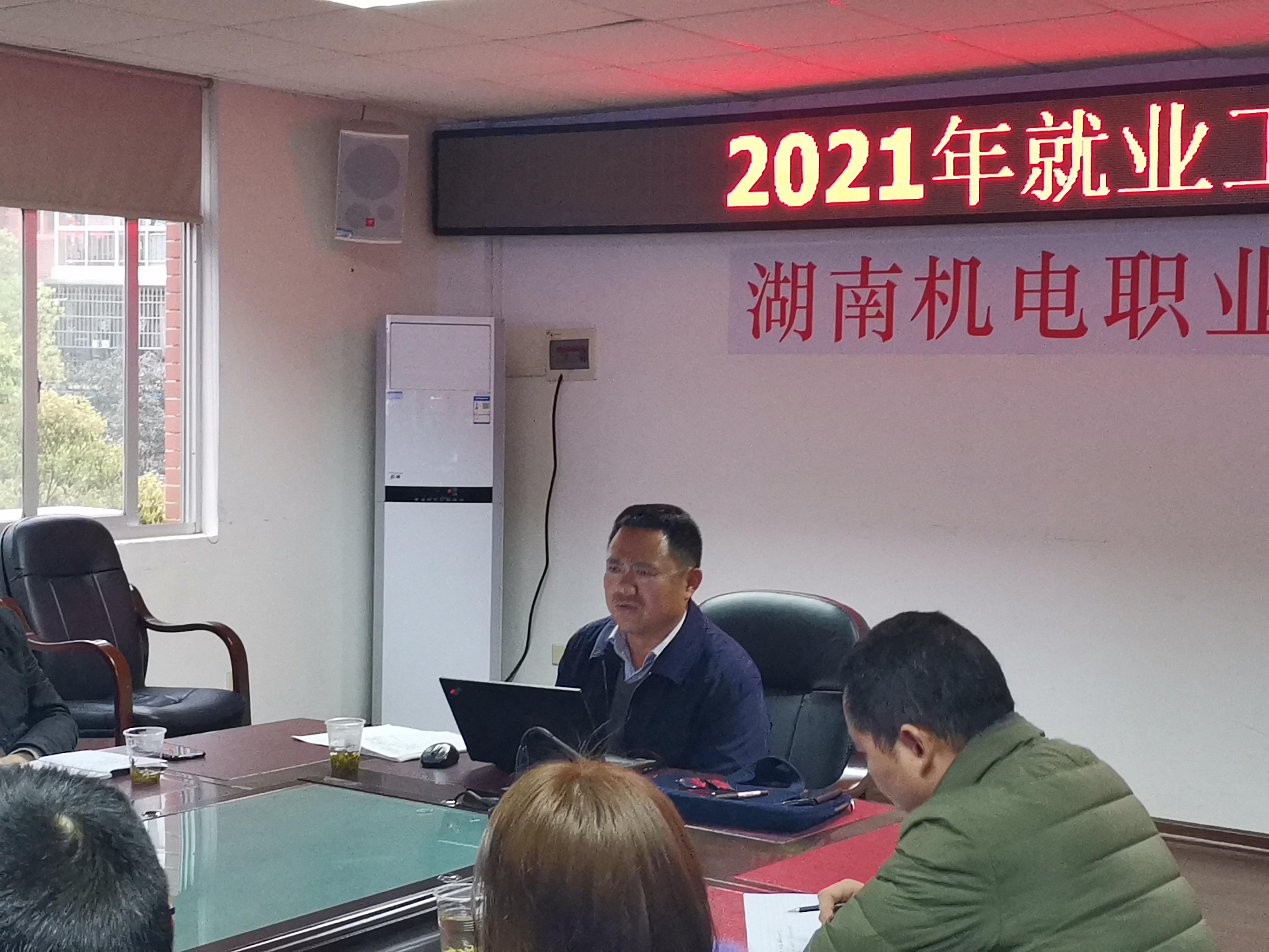 20210316  2021年就业工作专题会议02.jpg