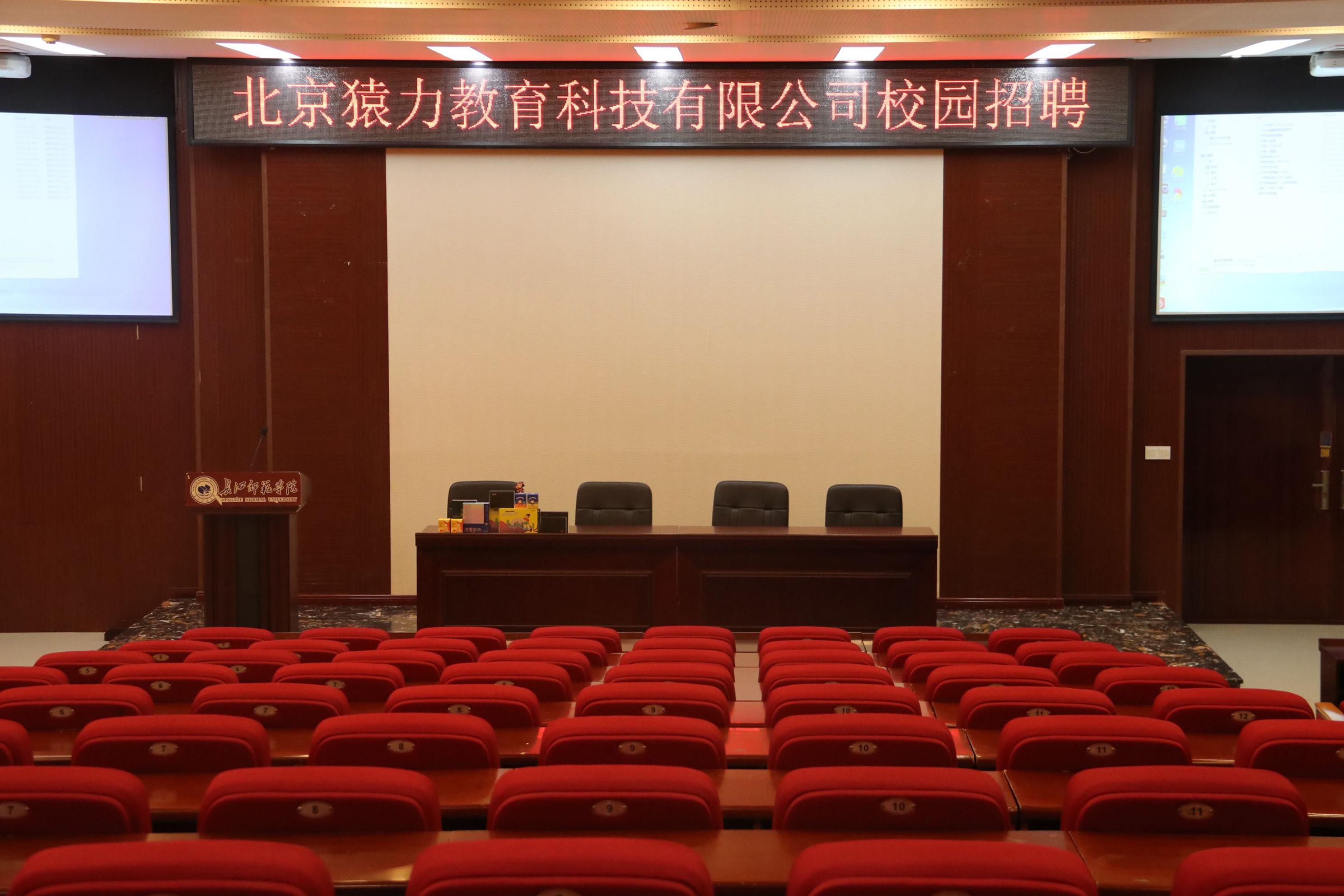 北京猿力教育科技有限公司校园招聘会-图片1.jpg
