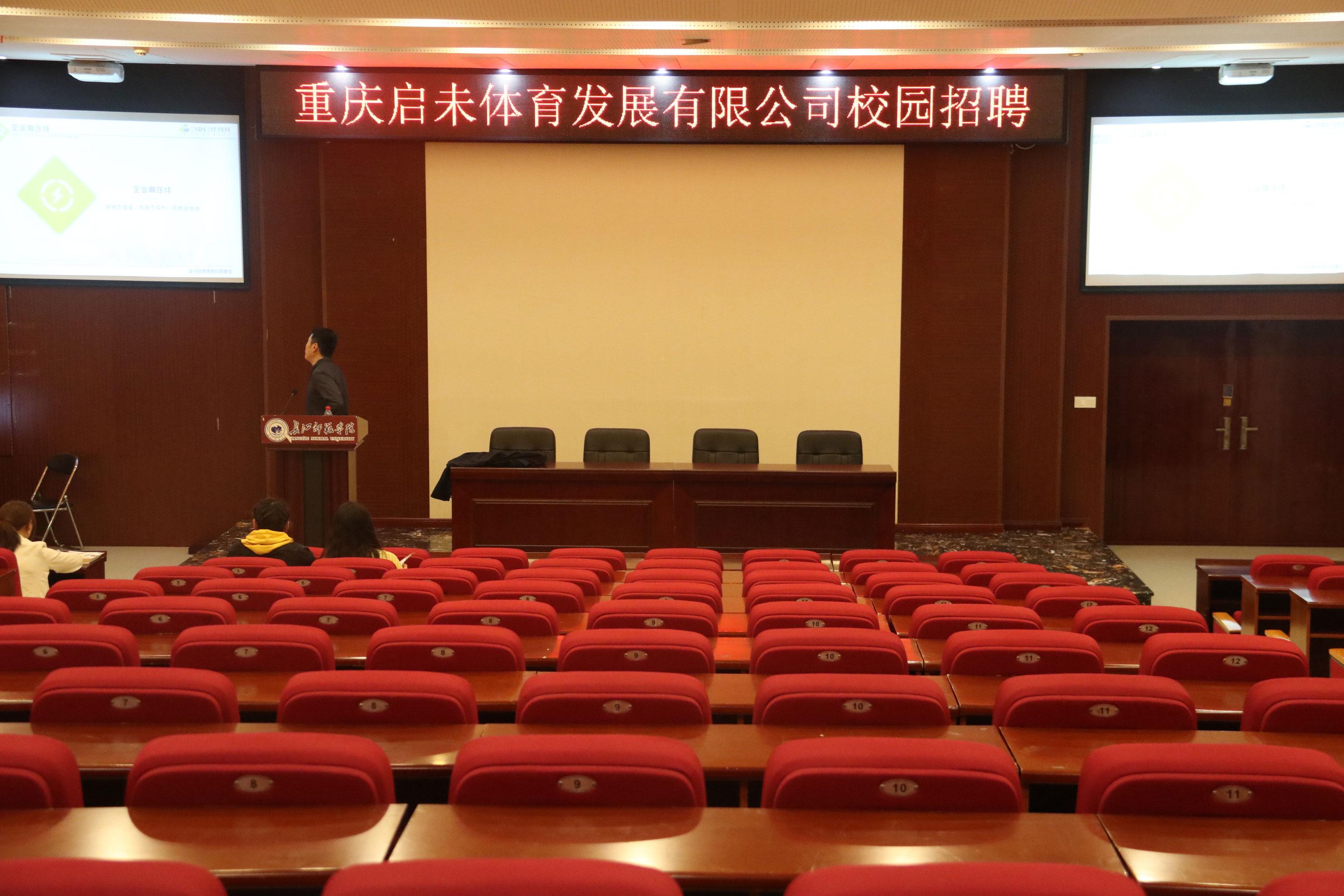 重庆启未体育发展有限公司校园招聘会1.jpg