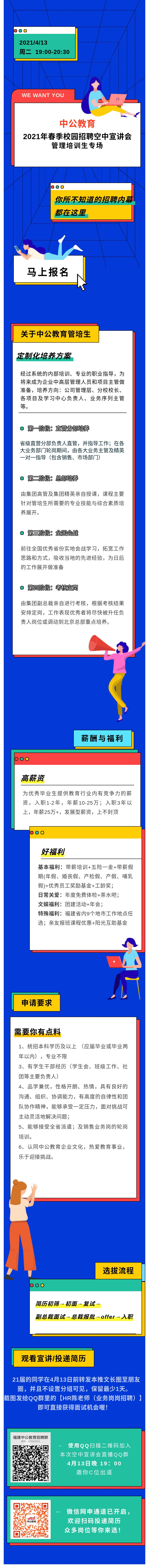 宣传长图(非高清)-4月13日,中公教育管培生专场空宣邀你C位出道.jpg