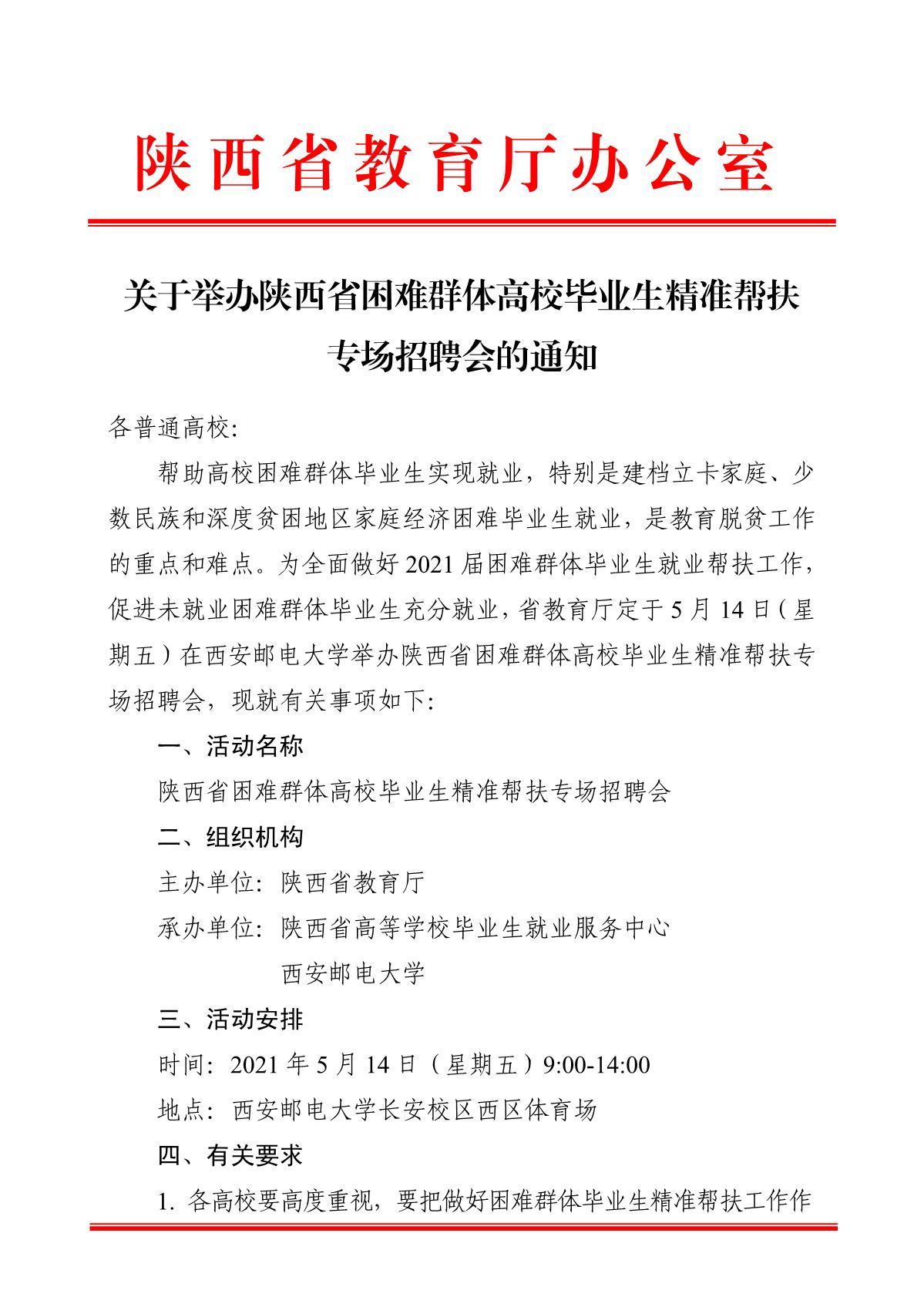 关于举办陕西省困难群体高校毕业生精准帮扶专场招聘会的通知(3)_1.JPG