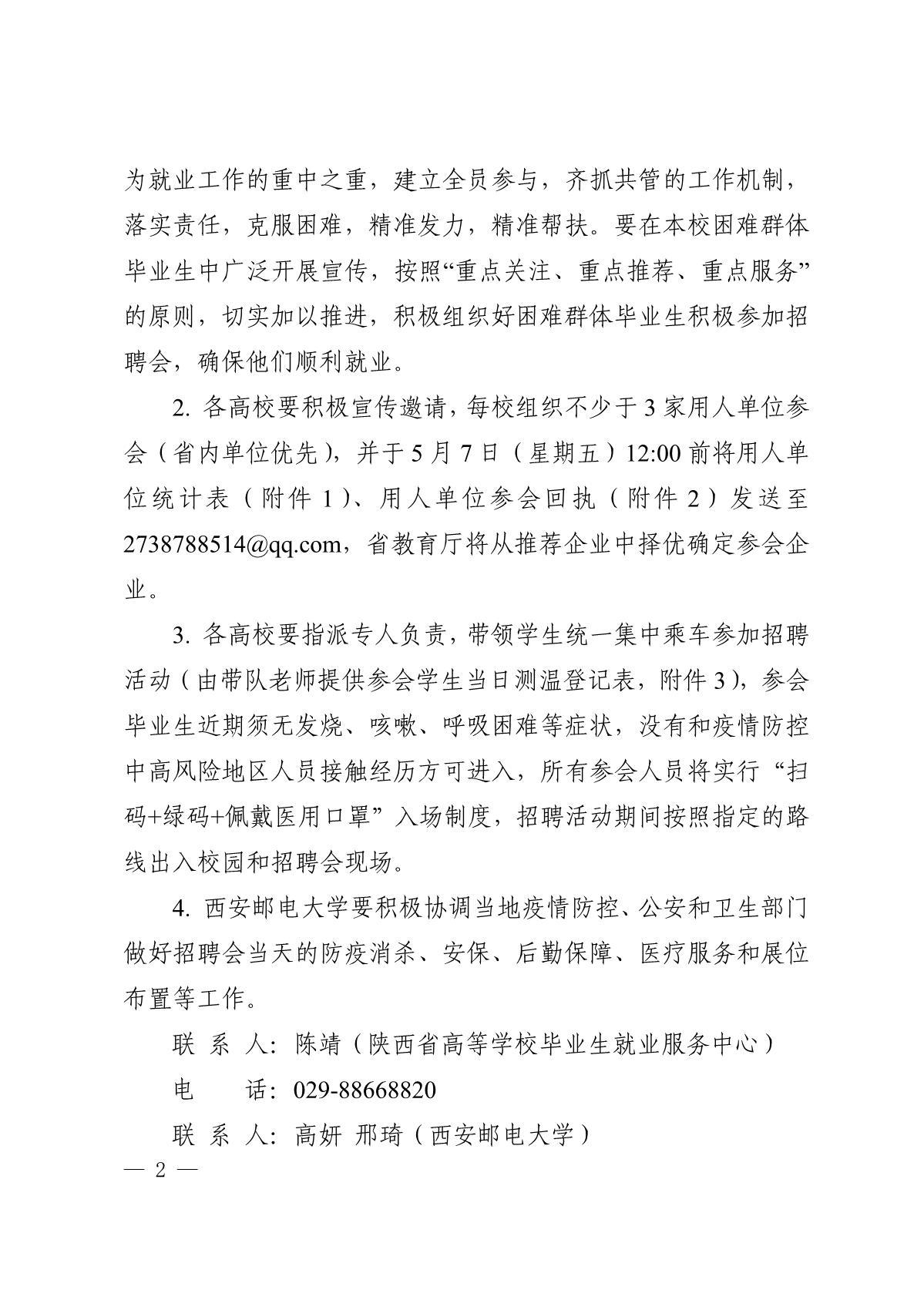 关于举办陕西省困难群体高校毕业生精准帮扶专场招聘会的通知(3)_2.JPG