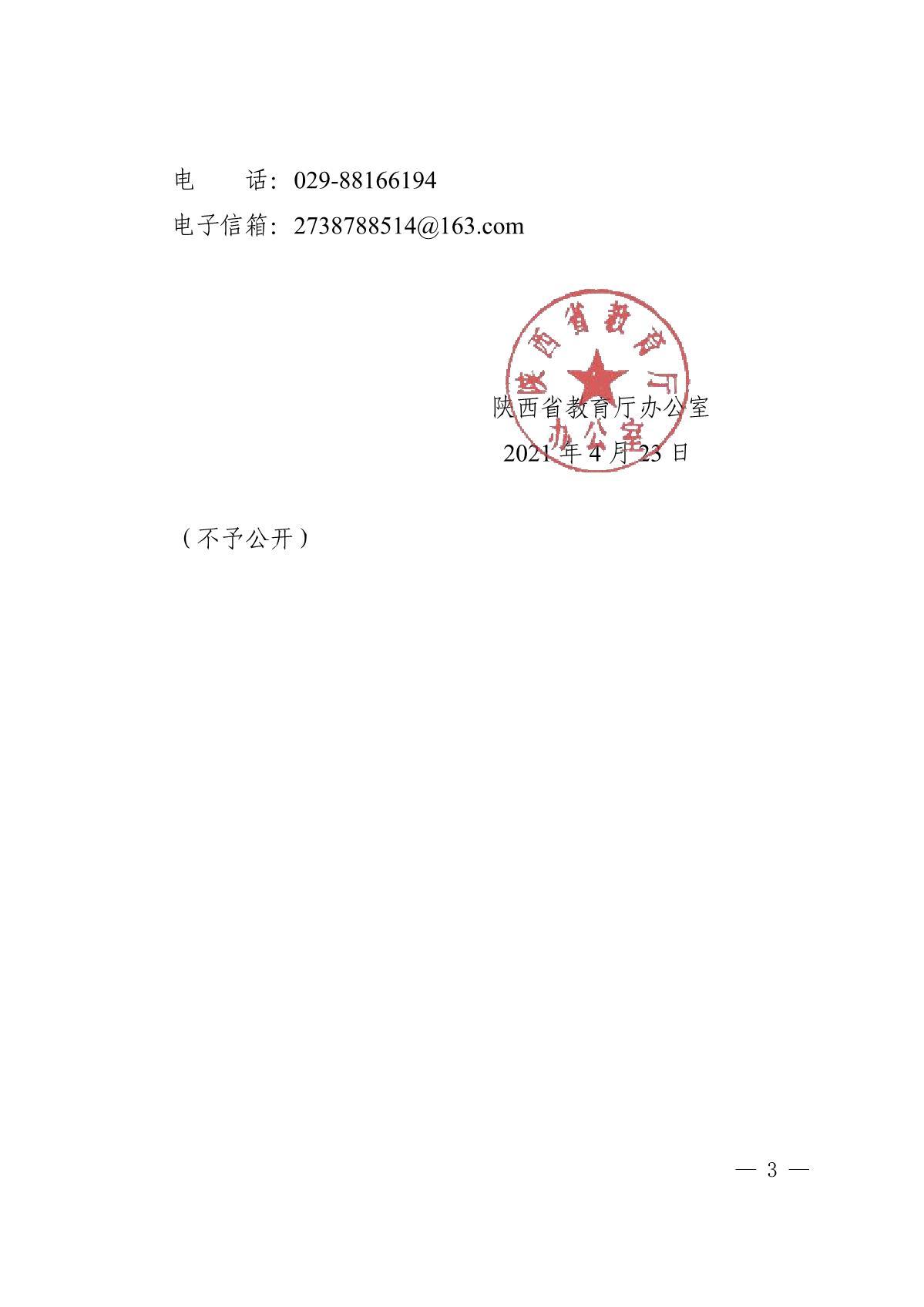 关于举办陕西省困难群体高校毕业生精准帮扶专场招聘会的通知(3)_3.JPG