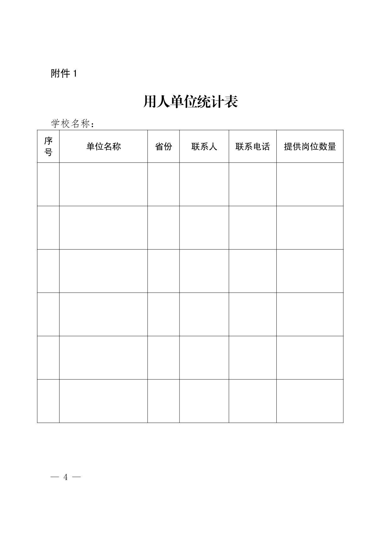 关于举办陕西省困难群体高校毕业生精准帮扶专场招聘会的通知(3)_4.JPG