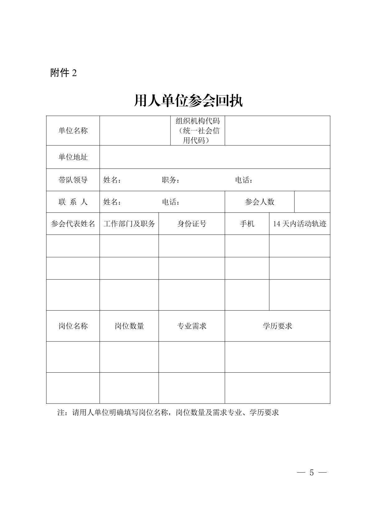 关于举办陕西省困难群体高校毕业生精准帮扶专场招聘会的通知(3)_5.JPG