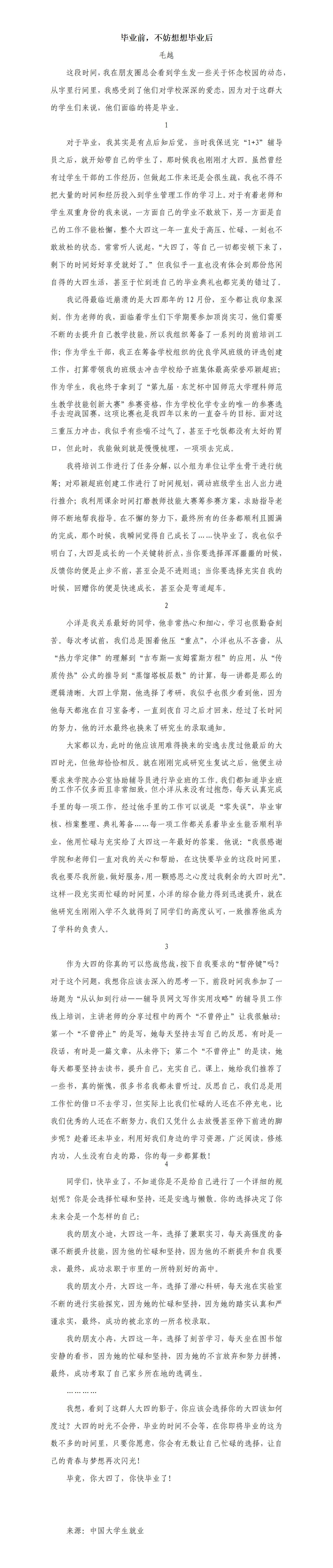 文字文稿2.jpg