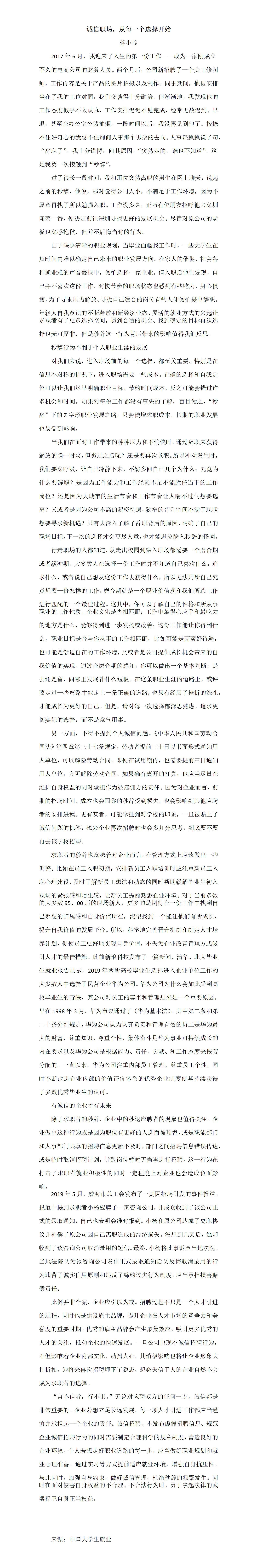 文字文稿1.jpg