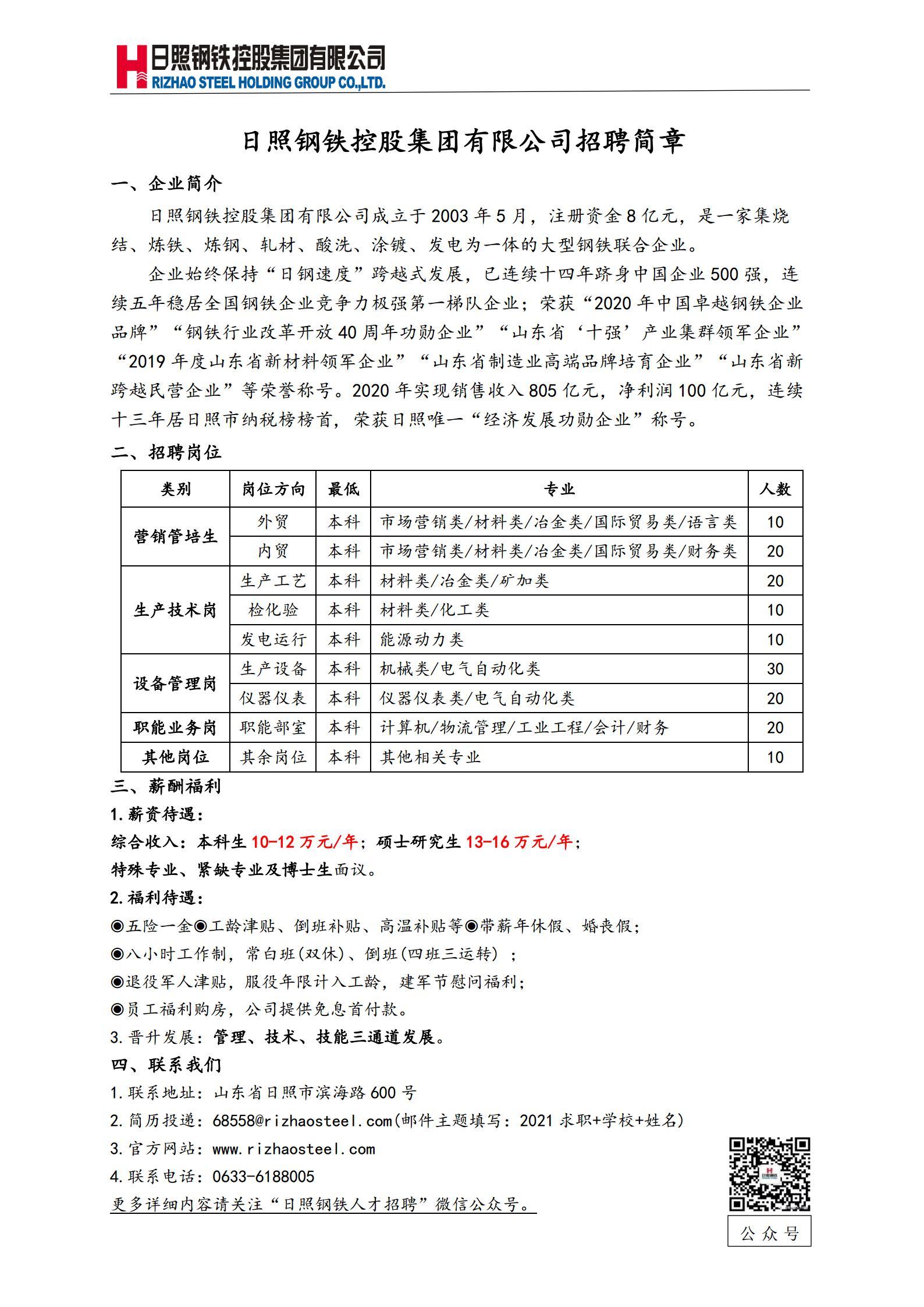 日照钢铁招聘简章(通用传统钢校) .jpg