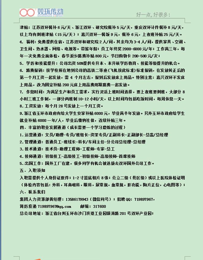 双环传动招聘简章2.png