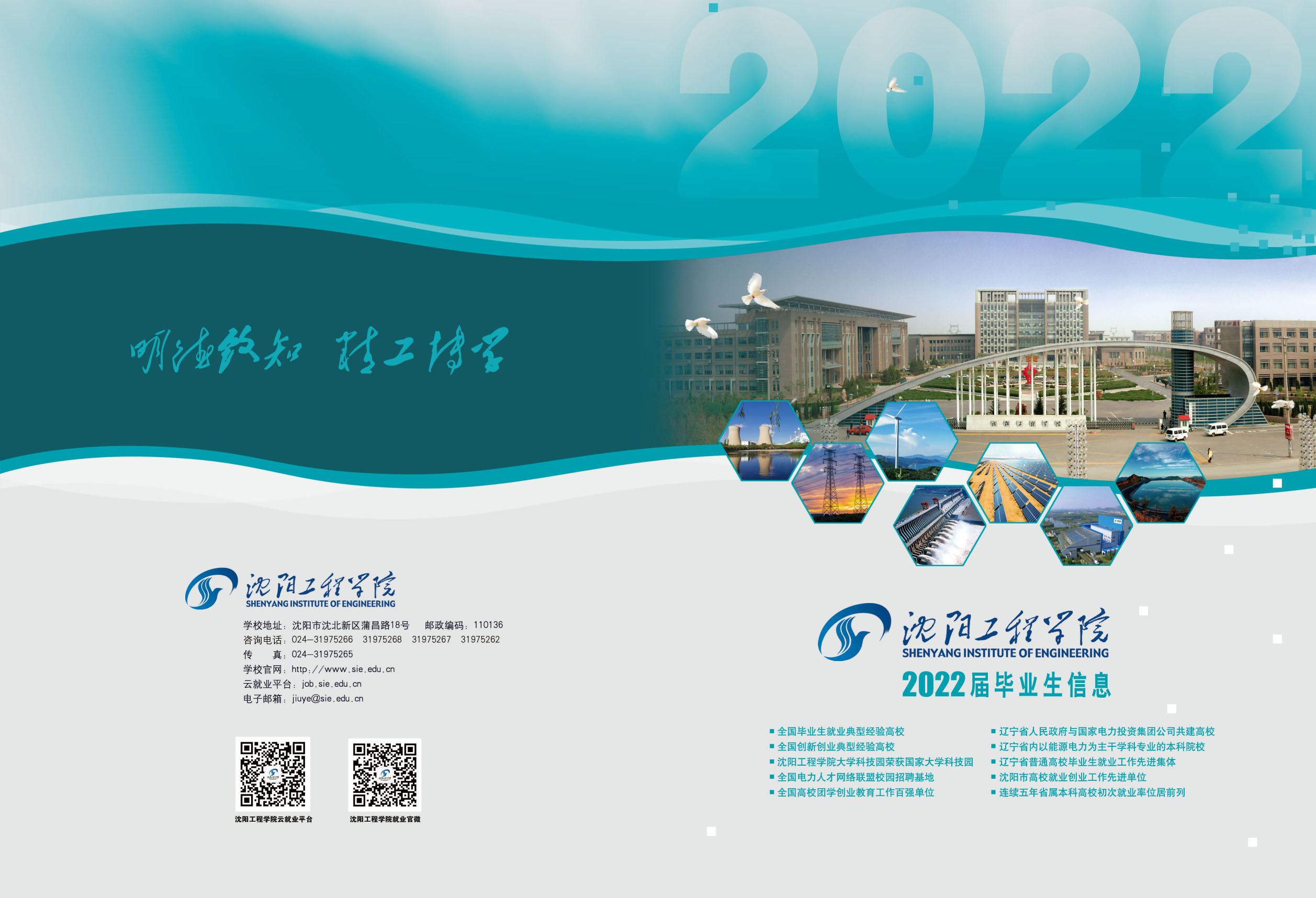 2021届毕业生-zq-1.jpg
