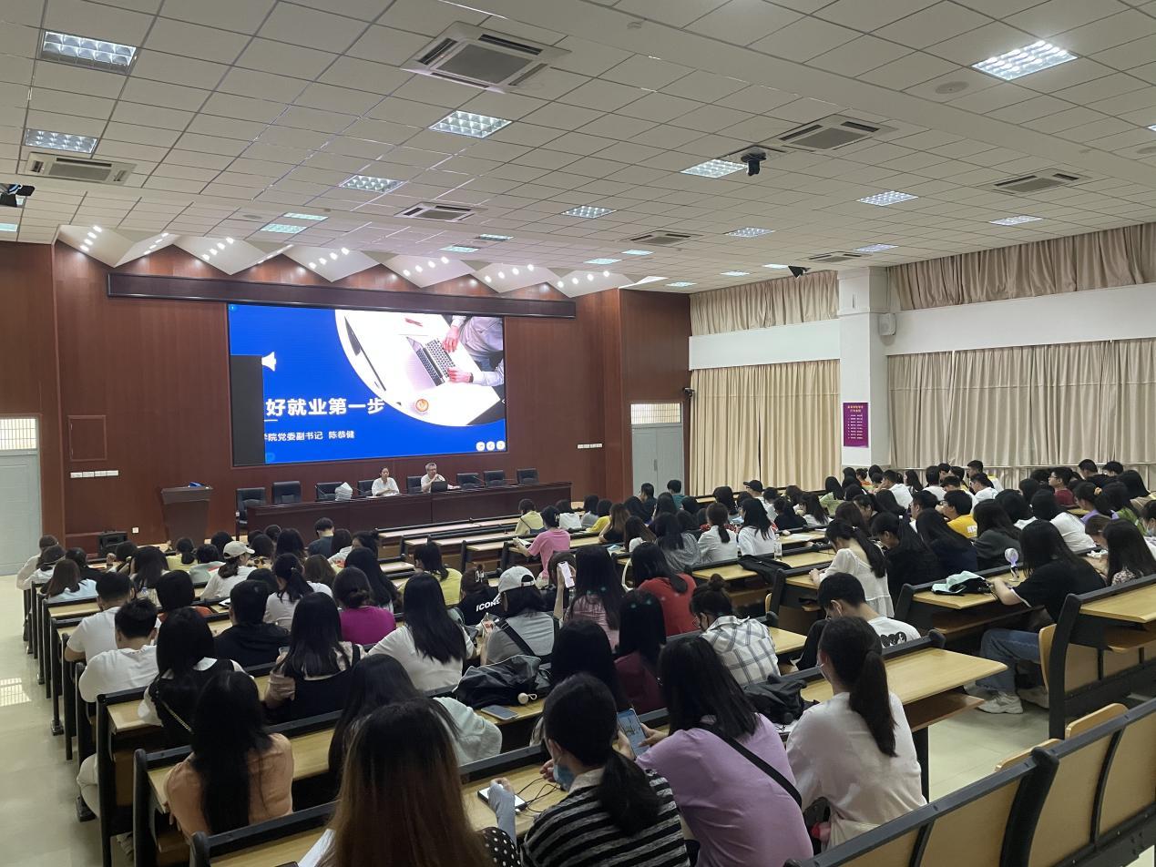 法学院党委副书记陈恭健做就业指导讲座1(2021.5.20).png
