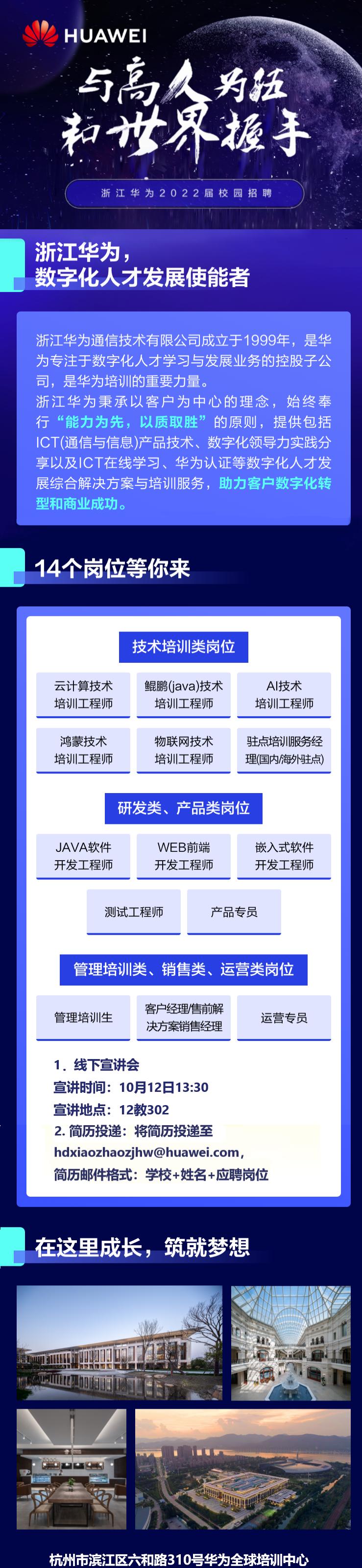 浙江华为2022届校园招聘简章-杭电专场.png